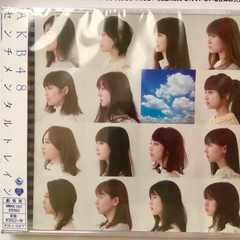 AKB48 センチメンタルトレイン 劇場盤 新品未開封