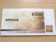 【即決】Amazonギフト券500円分 アマゾンギフト券 ☆同梱発送/ポイント可