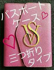 【VICTORIA'S SECRET★パスポートケース】3つ折り♪パープル♪