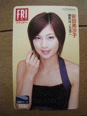 未使用★ 安田美沙子 フライデー★図書カード