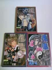 ■単行本 傀儡-KUGUTSU-全巻セット■くぐつ1、2、3巻完結まとめ売り