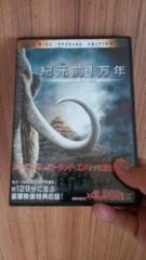 ■紀元前1万年■送料込み!