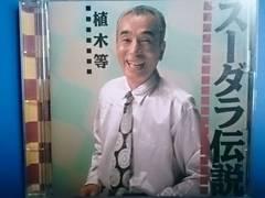 植木等 スーダラ伝説
