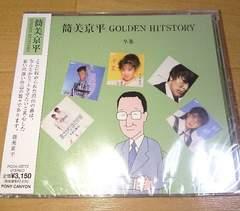 【廃盤新品】「筒美京平 GOLDEN HISTORY〜卒業」☆田原俊彦☆