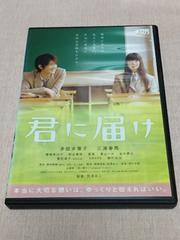【DVD】君に届け【レンタル落ち】