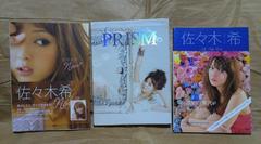 佐々木希 写真集3冊