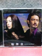 送料無料!輪舞曲(ロンド)サントラ/菅野祐悟/KREVA