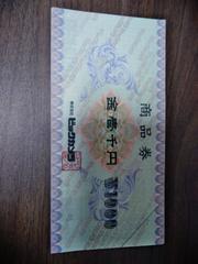 ビックカメラ商品券1000円モバペイポイント消化に郵送62円から