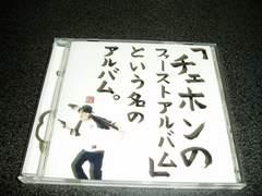 CD「CHEHON/チェホンのファーストアルバムという名のアルバム」