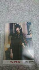AKB48 シュートサイン 劇場盤 HKT48 井上由莉耶