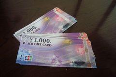 ★迅速対応★JCBギフト券30000円分★JCBギフトカード3万円分