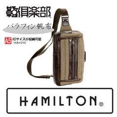 HAMILTON☆パラフィン帆布ショルダーバッグ 15×27×4cm 送料無