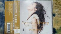 今井美樹 Premium Iuory 2枚組ベスト