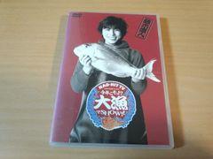 藤木直人DVD「今年こそっ!? 大漁でSHOW!! NAO-HIT TV LIVE」●