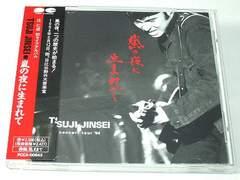 辻仁成CD 嵐の夜に生まれて tour'94