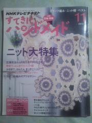 送込★すてきにハンドメイド2013年11月★ニット大特集michiyo岡本啓子