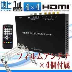 4×4 地デジチューナー HDMI対応 フルセグ/ワンセグ 自動切換