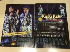 Kinki Kids 1/15発売 月刊Songs&QLAP! 2月号切り抜き