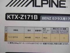 アルパインALPINEW210用バッフルALPINE KTX-Z171B訳ありです。