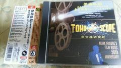 伊福部昭 映画音楽デビュー50周年記念盤●東宝映画ミュージックファイル