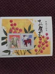 平成14年 お年玉記念切手シート 午