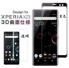 ソニーXperiaXZ3曲面黒色ガラスフィルム 液晶強化ガラス シート