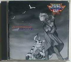 (CD)「デジモンアドベンチャー02」ドラマCD 石田ヤマト 手紙-Letter-☆風間勇刀