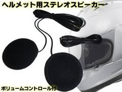 フルフェイスヘルメット用ステレオスピーカー/バイク用イヤホン