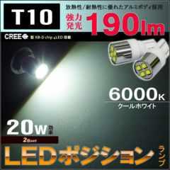 CREE 20W 効率 LED T10 ポジション球  純正球より4mm長いサイズ