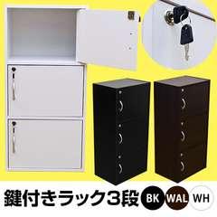 鍵付きラック 3段 WAL/WH