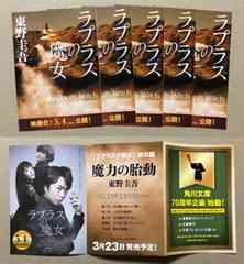 ラプラスの魔女 ミニ三つ折りフライヤー5枚◆嵐 櫻井翔 広瀬すず