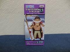 ワンピース ワールドコレクタブルフィギュア vol.17 白ひげ