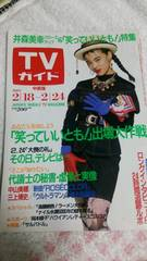 TVガイド◆89/2/24★井森美幸クローズアップ&「笑っていいとも!」特集