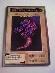 1999BANDAI版遊戯王[94/邪悪なるワームビースト]