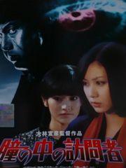 デラックス版『瞳の中の訪問者』片平なぎさ-志穂美悦子