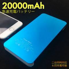 ☆20000mAhA モバイルバッテリー 大容量 急速充電 ブルー