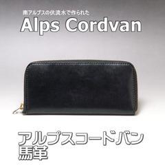 コードバン × 栃木レザー 長財布 本革 馬革 日本製 06 フ