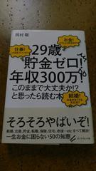ダイヤモンド社(岡村聡)一生お金に困らない50の知恵!!