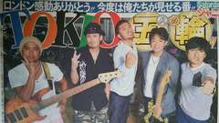 TOKIOスペシャル◇2012.8.18日刊スポーツ Saturdayジャニーズ
