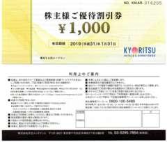 ☆共立メンテナンス 株主優待券 4000円分 ドーミーインなど