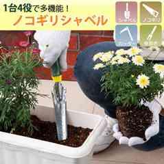 新品■ガーデニングに便利な多機能シャベル!園芸 スコップ