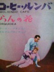 コーヒー・ルンバ/らんの花EPレコード