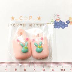28*�@スタ*デコパーツ*ウサチャンシューズ入れ☆彡ピンク*683