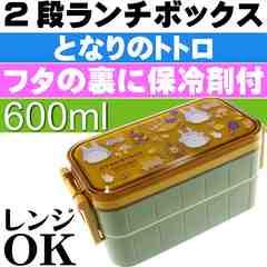 となりのトトロ 保冷剤付タイトランチボックス2段 YZW3IC Sk1564