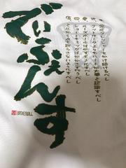 150サイズ☆バスケットボール☆ディフェンスTシャツ