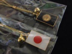 靖国神社限定菊紋日の丸両面ゴールド根付携帯ストラップ/火