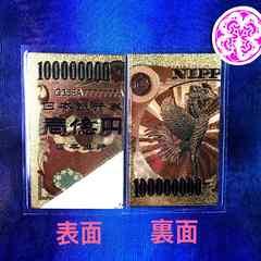 純金 一億円札 百万円の帯封 白蛇 お守り お札 紙幣 金箔 財布