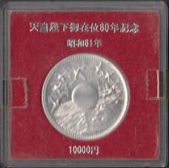 昭和天皇御在位60年記念一万円銀貨ケース入り1枚売り。