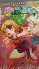 風の魔法つかいリオン 2巻 児童書 小学校低〜中学年向け ローファンタジー