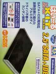 外付けハードディスクケース!
